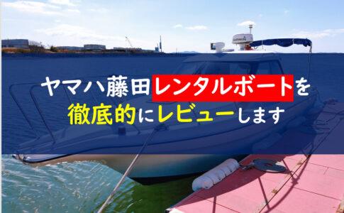 ヤマハ藤田 レンタルボート